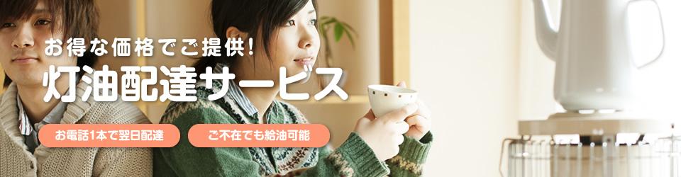 滋賀県の灯油配達サービス