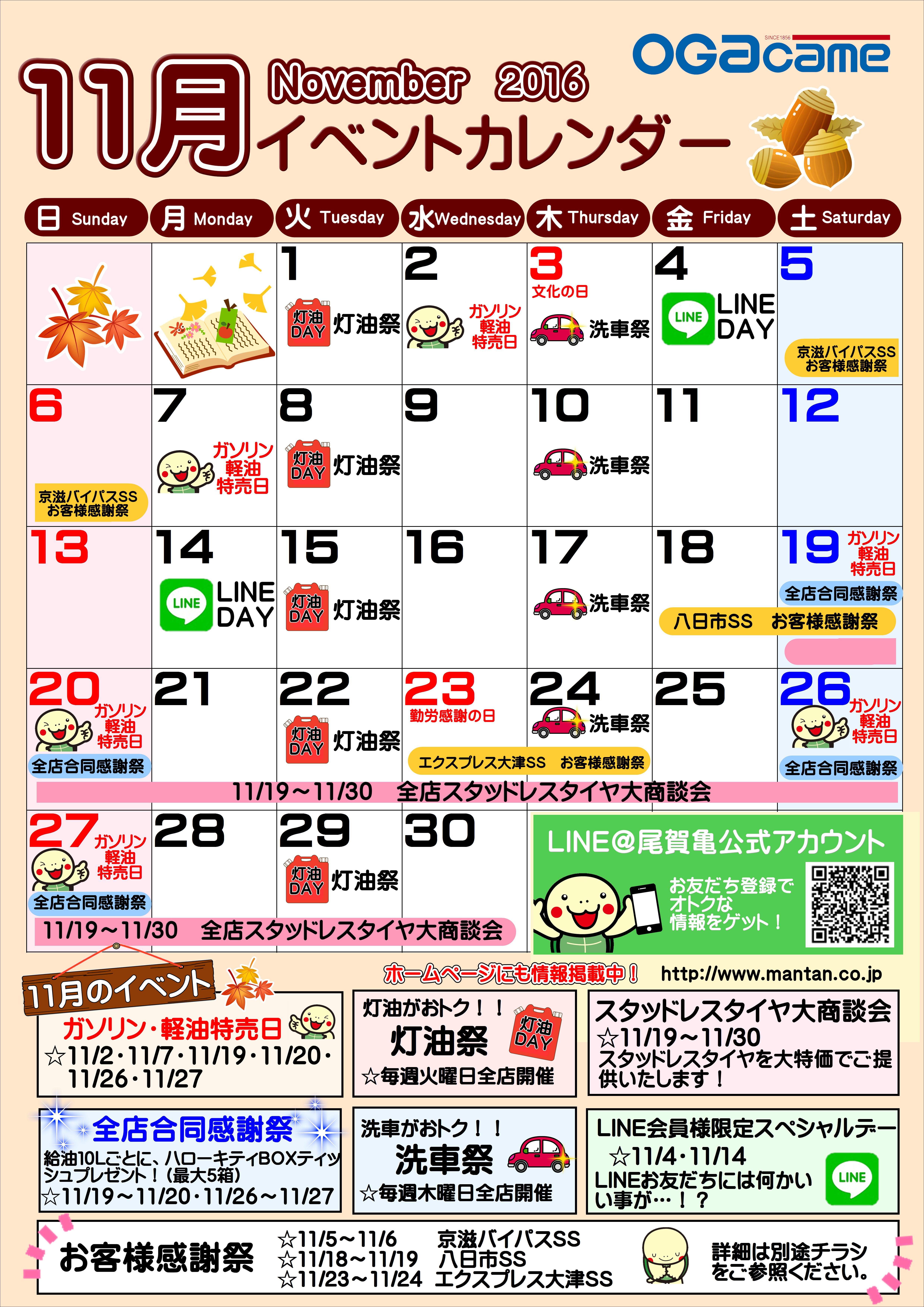 11月イベントカレンダー ...